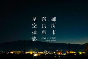 奈良県御所市は気軽に行けておすすめな、星空撮影スポット FUJIFILM X100F【関西】