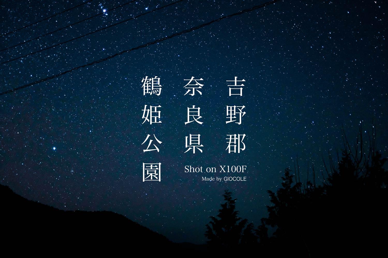 奈良県吉野郡にある鶴姫公園は、山奥だけど絶対行く価値ありの星空スポット FUJIFILM X100F【関西】