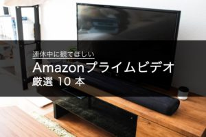 【休日おすすめ】連休中に観てほしいAmazonプライムビデオのコンテンツを厳選(10本)