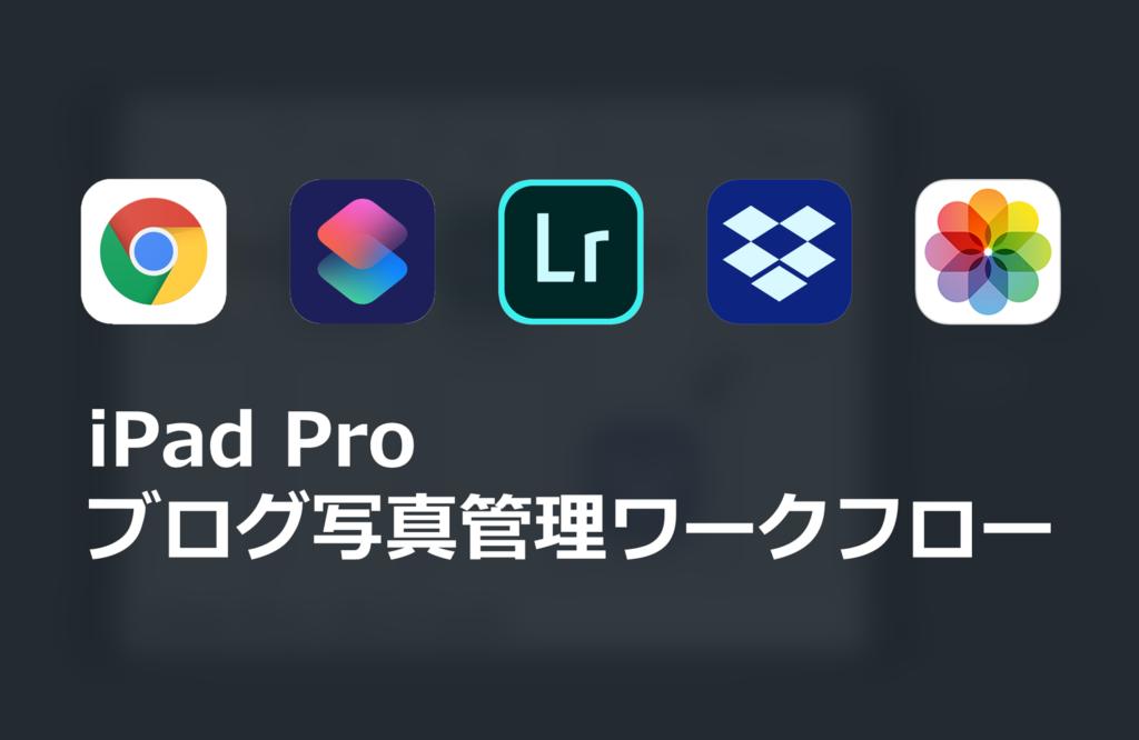 iPad Proを使ったブログ写真管理のワークフロー(現像や保存方法が中心です)