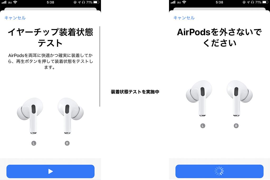 AirPods Proのイヤーチップ装着状態テストを実施中